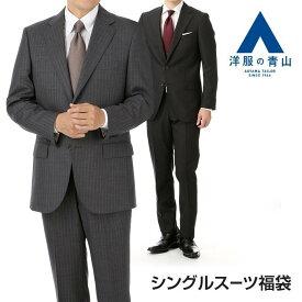 洋服の青山 スーツ福袋 アウトレット 高品質厳選 スタイリッシュ スタンダード メンズ ビジネス スーツ 福袋 訳あり