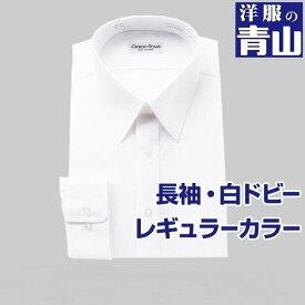 長袖 ワイシャツ 白ドビー レギュラーカラー オールシーズン スタンダード GIORGIO ROSATI ホワイト 慶事