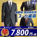 春夏物 シングルスーツ 高品質厳選 福袋 アウトレット ビジネススーツ メンズスーツ 春夏 背広 大きいサイズ