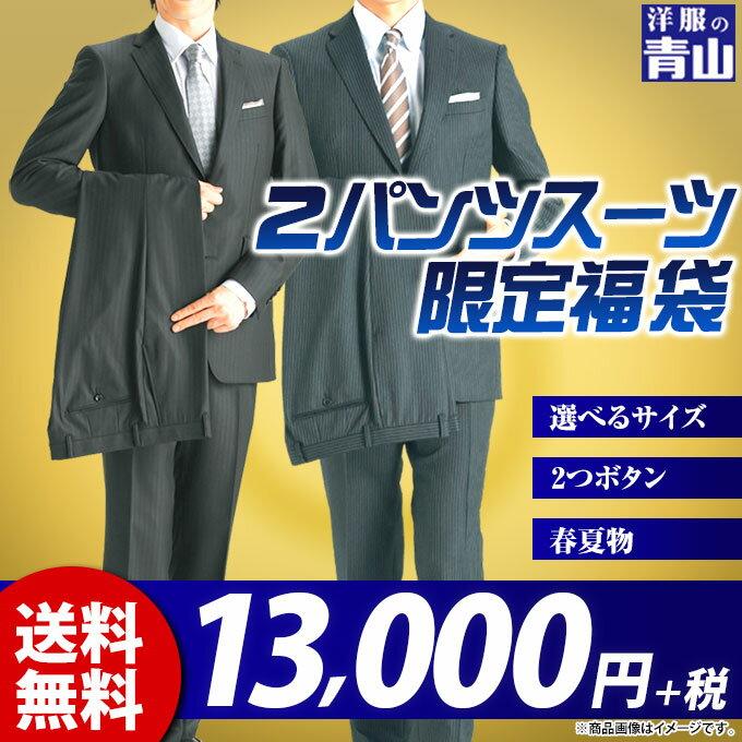 春夏物 高品質 ツーパンツ スタンダードスーツ 福袋 スペアパンツ付き 訳あり アウトレット [セール] メンズ スーツ ビジネススーツ 大きいサイズ