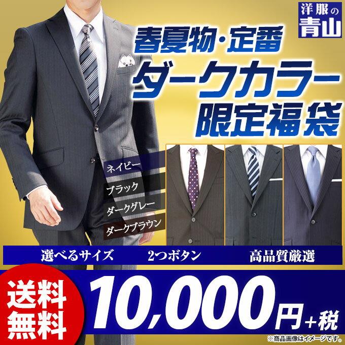 春夏物 ダークカラー限定 スタンダード 定番 シングル スーツ 2つボタン 福袋 メンズ スーツ ビジネススーツ 細身 大きいサイズ 春夏 メンズスーツ