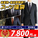 春夏物 シングルスーツ 高品質厳選 福袋 アウトレットビジネススーツ メンズスーツ 春夏