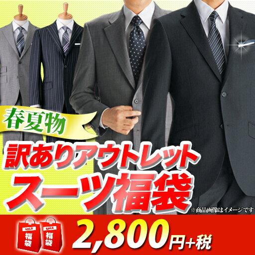 訳あり(春夏) アウトレット スーツ福袋 YA1〜K10 スーツ メンズ メンズスーツ ビジネススーツ ビジネス 背広 スーツ