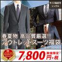 シングル アウトレットスーツ ビジネス アウトレット