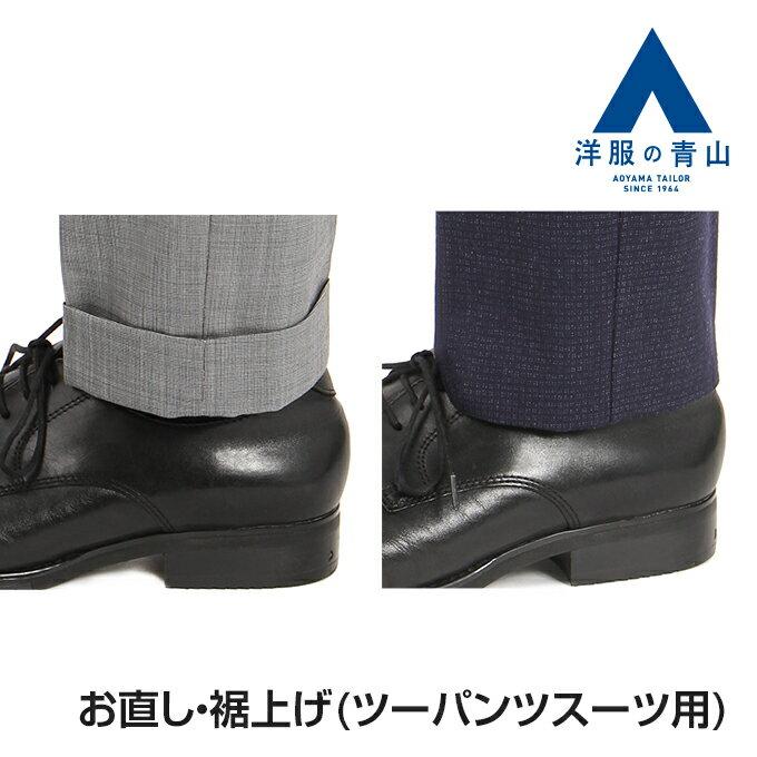 ツーパンツスーツ スラックス 裾上げ (パンツ2本分)かかと補強 すそあげ シングル・ダブルご指定 洋服の青山