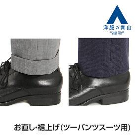 ツーパンツスーツ スラックス レディースパンツ 裾上げ (パンツ2本分)かかと補強 すそあげ シングル・ダブルご指定 洋服の青山