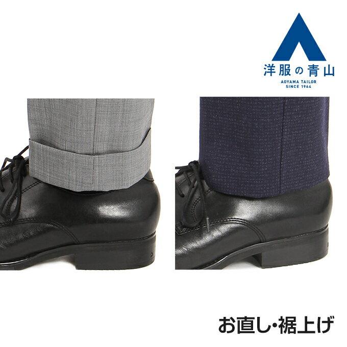 スーツ スラックス 裾上げ (パンツ1本分)かかと補強 すそあげ シングル・ダブルご指定 洋服の青山