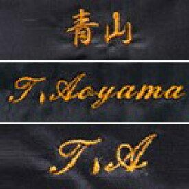 ネーム入れ 刺繍 メンズ スーツ ジャケット 漢字 アルファベット イニシャル 名入れ メンズスーツ メンズフォーマル メンズジャケット ネーム刺繍