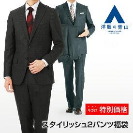 【特別価格】洋服の青山 春夏 ツーパンツスーツ限定 スタイリッシュ アウトレットスーツ福袋