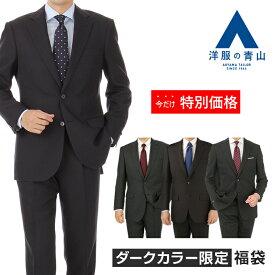 【特別価格】洋服の青山 春夏 ダークカラー限定 アウトレットスーツ福袋