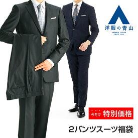 【特別価格】洋服の青山 春夏 ツーパンツ スタンダード アウトレットスーツ福袋