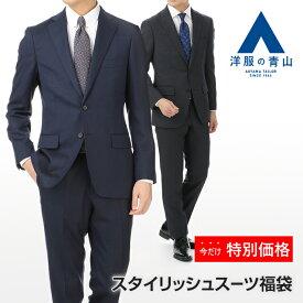 【特別価格】洋服の青山 春夏 スリムスーツ スタイリッシュ限定 アウトレットスーツ福袋