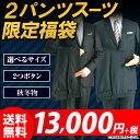 洋服の青山 秋冬 ツーパンツ スーツ福袋 2つボタンで飽きのこないベーシックなシルエット スペアパンツ付 高品質厳…