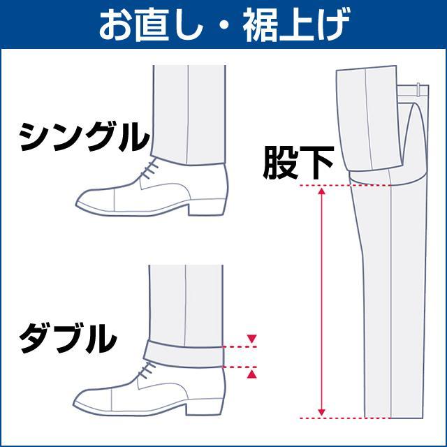 スーツ メンズ スラックスお裾上げ(パンツ1本分)  すそあげ シングル・ダブルご指定頂けます 洋服の青山
