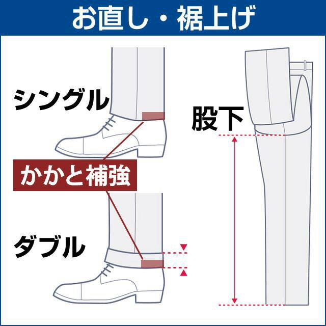 スーツ メンズ スラックス 裾上げ (パンツ1本分)かかと補強 すそあげ シングル・ダブルご指定 洋服の青山
