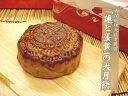 内閣総理大臣賞褒賞の頂好の蛋黄蓮蓉大月餅【RCP】