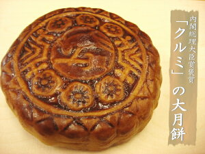【内閣総理大臣賞褒賞の胡桃大月餅】横浜中華街きっての名店、頂好さんの月餅です。塩クルミの塩味と白餡のほんのり甘みがたまりません♪『中秋の名月』【RCP】