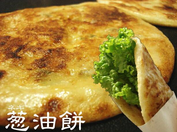 「葱油餅5枚入り」台湾屋台でもおなじみの葱油餅(ツォンヨウピン)沢山の皆様からのご注文でさらにお安くする事ができるようになりました!【クール便】【RCP】