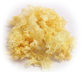 【白木耳(しろきくらげ)】食物繊維が全体の50%!スイーツだけでなくラーメンや炒め物にもとても合います。【おうち中華】【RCP】