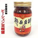 横浜中華街の四川料理専門店『京華樓』のピーシェン豆板醤少量で広がる風味が特徴的辛味よりも塩味とコク深い豆板醤で…