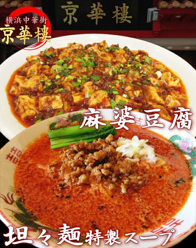 ギフトでも大好評中! 四川料理専門店の「麻婆豆腐の素」4人前&「坦々麺の素」4人前入り行列のできる四川専門店味をお届け【おうち中華】【RCP】