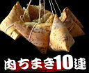 肉ちまき10連 美味しい竹皮のチマキを是非ご賞味下さい【RCP】05P03Sep16