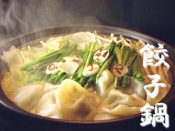 水餃子鍋にもピッタリ!