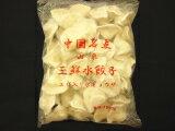 三鮮水餃子1kg(約50個入り)