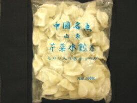 本場山東省より食物繊維た〜っぷりの「セロリ入り」水餃子です【RCP】【おうち中華】