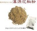 花山椒の最高級品「漢源」花椒(ホワジャオ)の粉が新登場たっぷり!50gです新たに4個まで同梱可能になりました※4個…