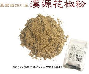 花山椒の最高級品「漢源」花椒(ホワジャオ)の粉が新登場たっぷり!50gです新たに4個まで同梱可能になりました※4個までのご注文に限り【ネコポス可】ネコポス非対応商品と同梱は宅配