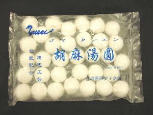 胡麻湯圓(ゴマタンエン)300gお湯で茹でるだけのゴマ餡の白玉団子です【RCP】【おうち中華】