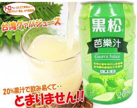 【2ケースで送料無料】台湾「黒松」グァバジュース24缶入りネクター系のとろ〜っとしたさわやかなグァバジュース♪暑〜い夏にはコレ!是非お試し下さい 黒松芭樂汁24缶入り【おうち中華】【RCP】05P03Sep16