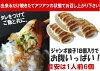 Canada Jumbo gyoza 1 is frozen in 10P24Oct15 (18 PCs) deliver fresh gyoza 37 g
