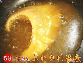【送料無料】たったの5分で極上のふかひれ姿煮国内加工ならではの品質と味を最高級の吉切鮫の尾びれをお届け【楽ギフ_包装】【RCP】