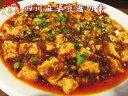 横浜中華街の四川料理専門店『京華樓』の麻婆豆腐の素「2回分」行列のできる四川専門店の特製麻婆豆腐をご自宅でどう…