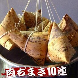 肉ちまき10連 美味しい竹皮のチマキを是非ご賞味下さい【RCP】