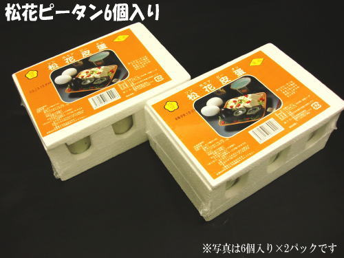 台湾の高級ピータン『松花ピータン』6個入りアンモニア臭が少なく非常に食べやすい高級ピータンです。【おうち中華】【RCP】