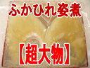 【送料無料】特大ふかひれ姿煮2枚セット 【楽ギフ_包装】【RCP】05P03Sep16