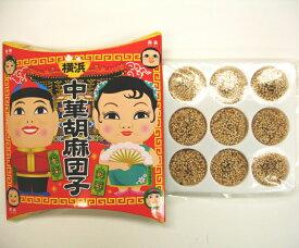 なかよし横浜中華胡麻団子ミニサイズのゴマ団子のお菓子ちょっとした横浜土産にどうぞ♪【RCP】【お土産】