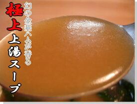 『特別販売』ふかひれ姿煮の上湯スープ200g★【RCP】