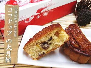 お待たせしました!販売再開です【内閣総理大臣賞褒賞の椰蓉大月餅】横浜中華街きっての名店、頂好さんの月餅ココナッツにオレンジピールにレーズンも入っててとてもフルーティーなコ