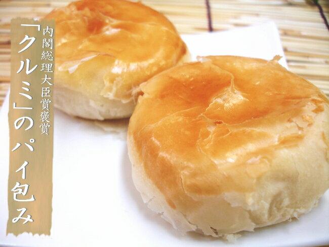 【内閣総理大臣賞褒賞の蘇式核桃酥】白餡にクルミを混ぜ合わせてパイ生地で包み込みました♪月餅とならんで横浜中華街でも人気の中華饅頭です。【RCP】
