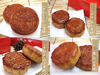 Prime Minister award award mooncake 4 12 pieces set Kanagawa Prefecture designated sweets here in Yokohama Chinatown matrix inevitable! Rakuten ranking even winning the first prize! 10P13oct13_b