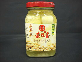 【黄日香】白腐乳豆腐の塩漬けを発酵させた独特の味。お粥のおかず、お酒のおつまみや炒め物の調味料としてお使いください。【おうち中華】【RCP】