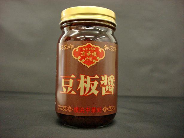 横浜中華街の四川料理専門店『京華樓』の豆板醤!シェフ特製の豆板醤はとても香ばしく、引き締まった辛さが特徴です。究極の豆板醤はこちら!【おうち中華】【RCP】05P03Sep16