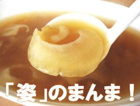 【送料無料】フカヒレスープ姿4人前セットふかひれの姿でスープをご堪能下さい!【楽ギフ_包装】【RCP】