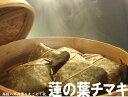 高級な「蓮の葉」丸ごと1枚で包み込んだジューシーな蓮の葉の肉ちまき10個入り【RCP】05P03Sep16