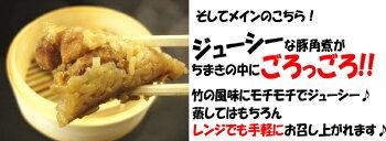 モチモチの餅米とジューシーな豚角煮