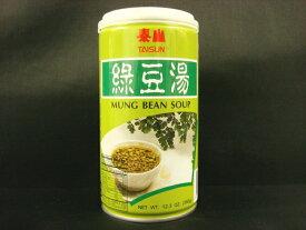 台湾ブランド「泰山」の緑豆湯柔らかく煮込んでスッキリとした味のスープです☆【おうち中華】【RCP】